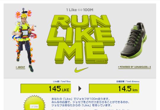 Nike run like me