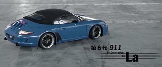Porsche song